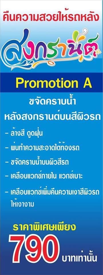 Promotion VTCarcenter